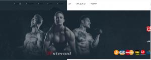 upsteroide.com Review
